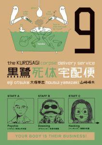 kurosagi9