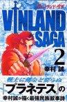 VinlandSaga2