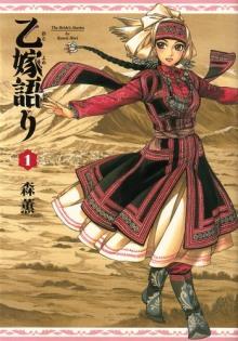 Otoyometagari by Kaoru Mori