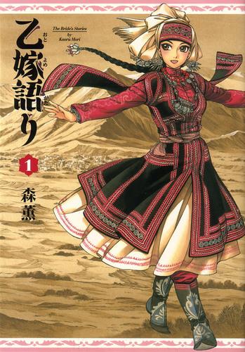 Otoyomegatari1
